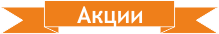 Акции виллы Ковчег в 2018 году