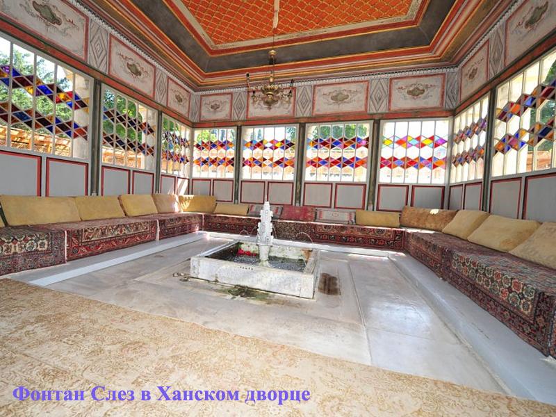 Крым. Бахчисарайский дворец