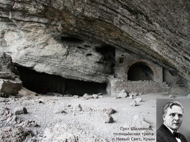 Крым, тропа Голицына в Новом свете, грот Шаляпина