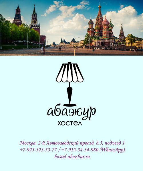 Абажур - хостел в Москве