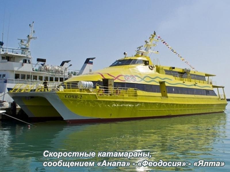 Как доехать в Крым катамараном