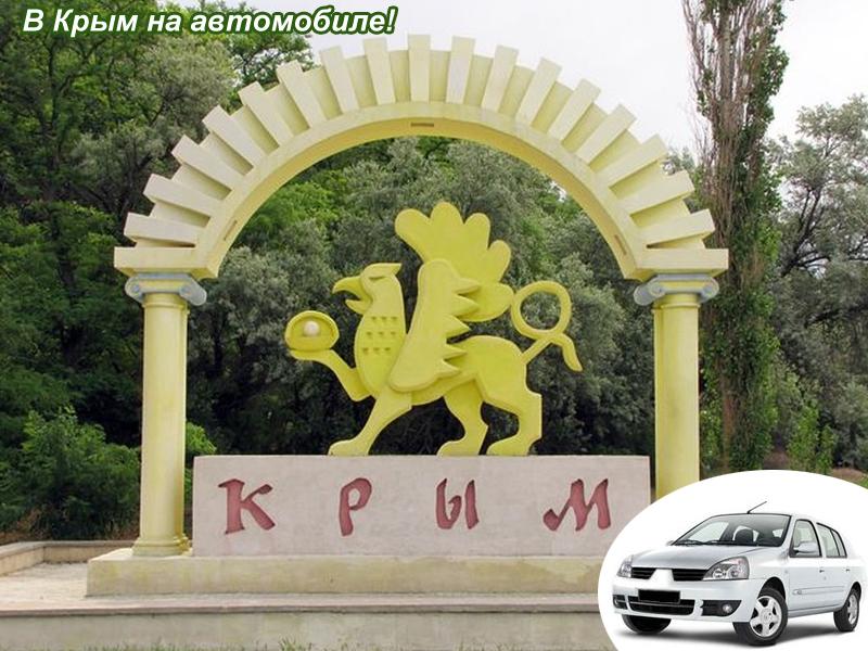 Как доехать в Крым машиной