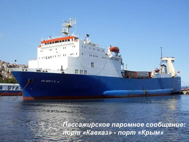 Как доехать в Крым паромом