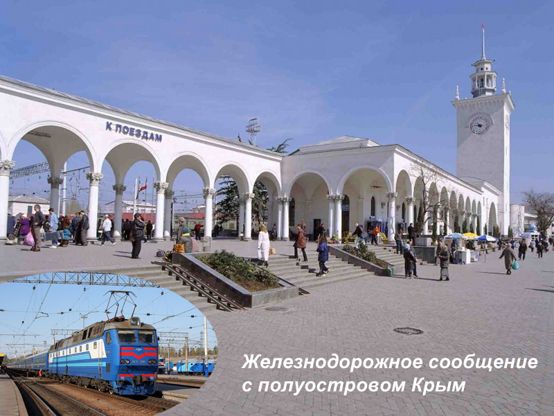 Как доехать в Крым поездом