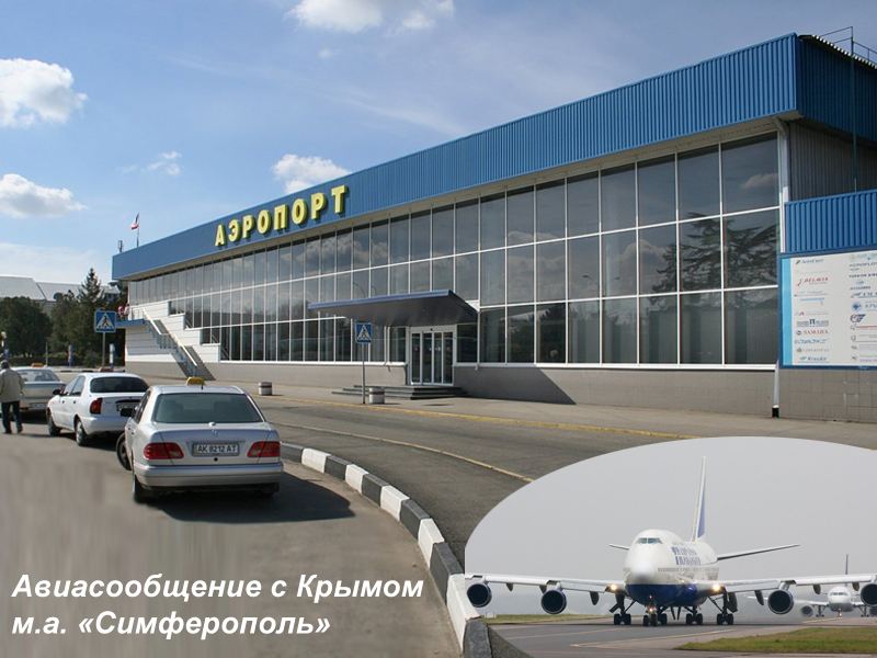 Как добраться в Крым