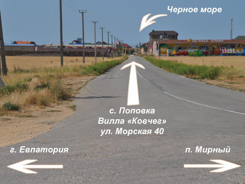 Как добраться в Поповку