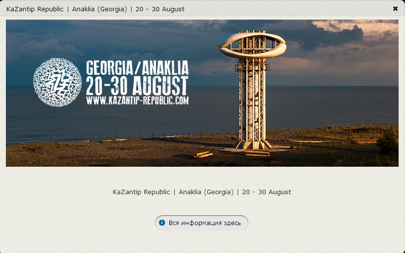 Kazantip 2014. Anaklia