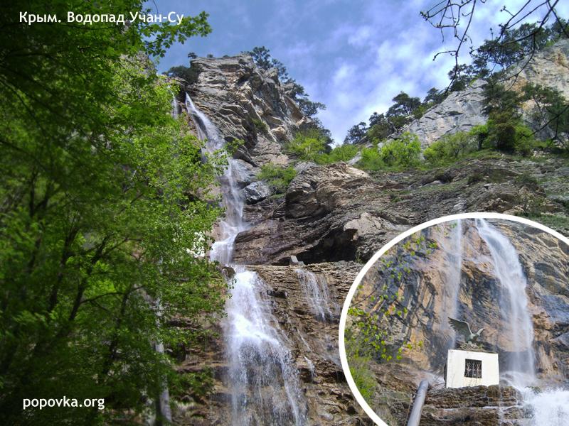 Водопад Учан-Су по дороге на Ай-Петри