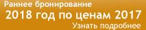Раннее бронирование 2018 на отдых в Крыму