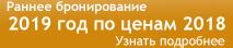Раннее бронирование 2019 на отдых в Крыму