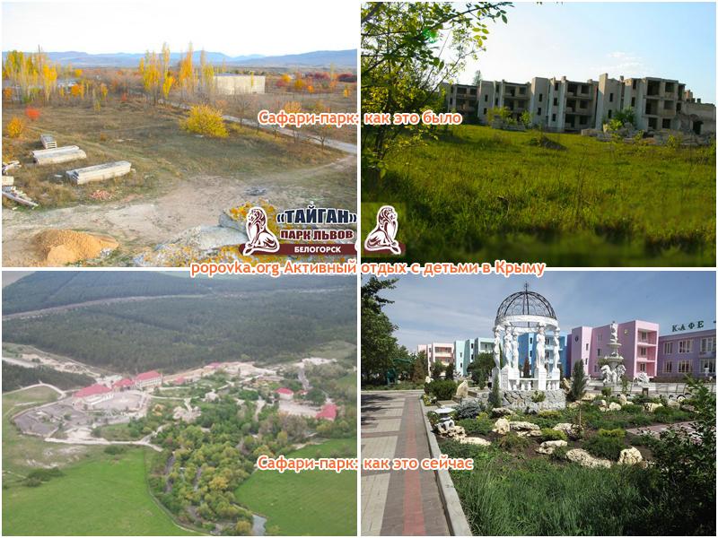 Парк сафари Тайган. История