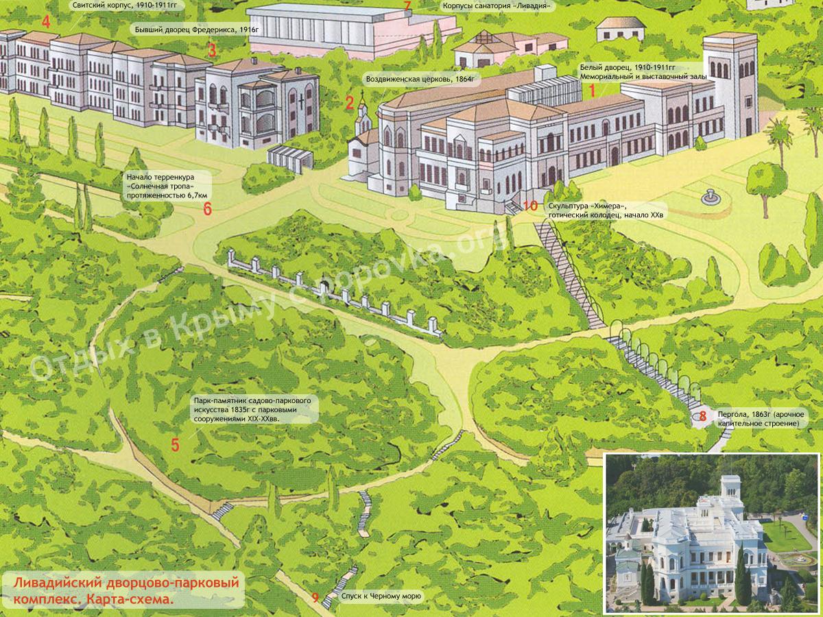 Ливадийский парк схема парка
