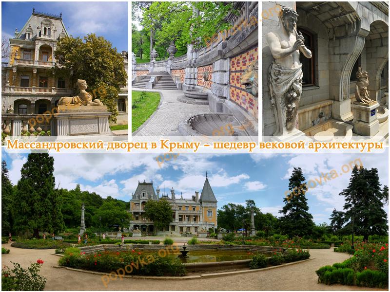 Массандровский дворец в Крыму – шедевр вековой архитектуры