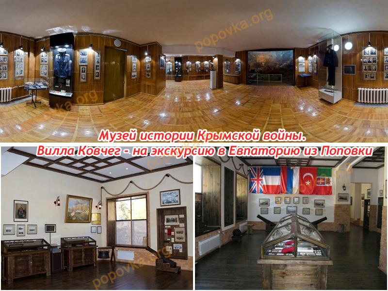 Музей Крымской войны в Евпатории