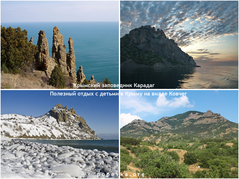 Кара-Даг крымский природный заповедник