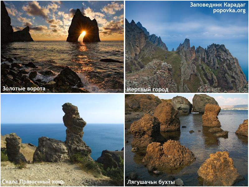 Крымский заповедник природы Кара-Даг