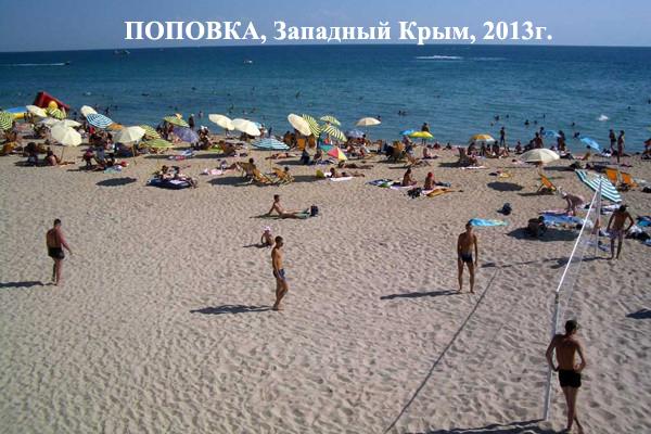 Крым. Поповка. Пляж.