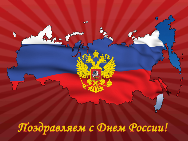 С днем независимости России