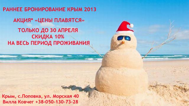 Крым 2013 раннее бронирование