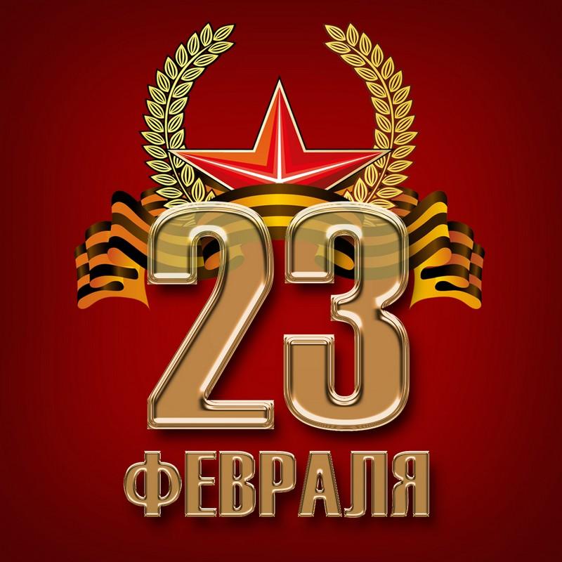 Дорогих мужчин поздравляем с 23 февраля!