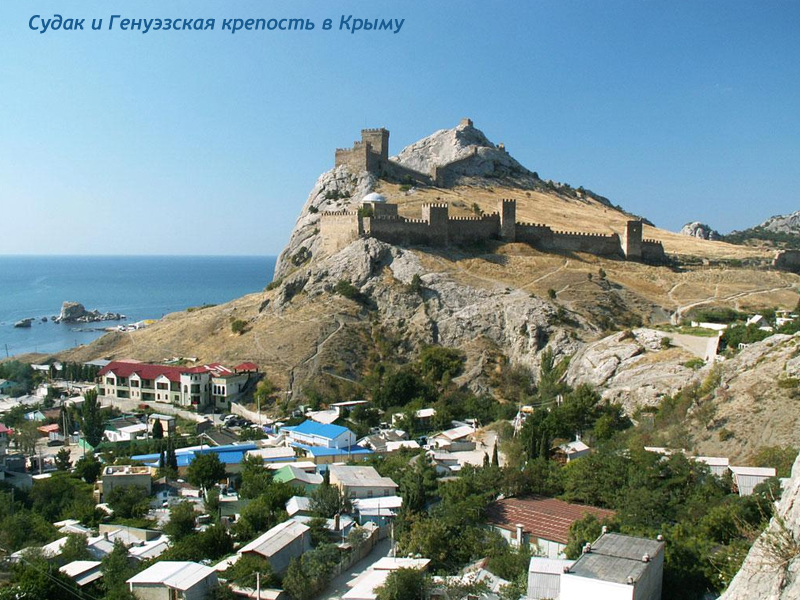 Генуэзская крепость и Судак в Крыму