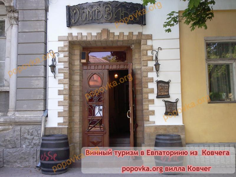 Винный туризм в Евпатории