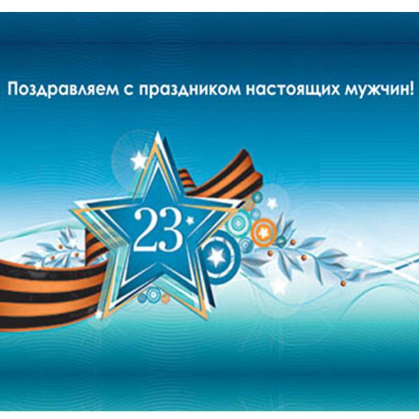 Защитников поздравляем с 23 февраля!