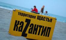 Молодежь Севастополя надеется на проведение Казантипа